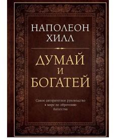 Думай и богатей  Наполеон Хилл (подарочное издание)