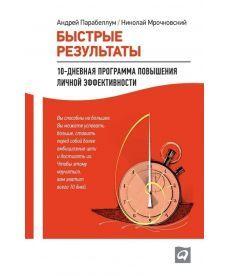 Быстрые результаты. 10-дневная программа повышения личной эффективности (мягкая обложка)