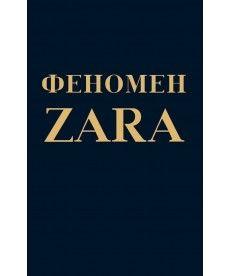 Феномен ZARA (мягкая обложка)