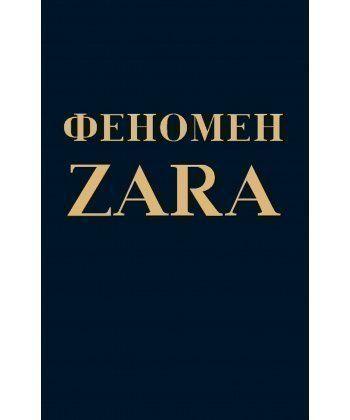 Феномен ZARA (мягкая обложка) - Фото 1