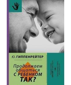 Продолжаем общаться с ребенком. Так? (твердый переплет)