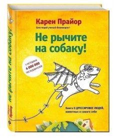 Не рычите на собаку! Книга о дрессировке людей, животных и самого себя (твердый переплет)
