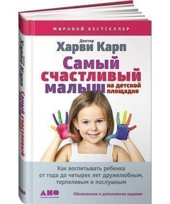 Самый счастливый малыш на детской площадке: Как воспитывать ребенка от года до четырех лет