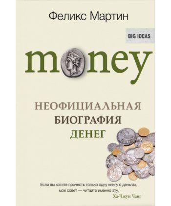 Money. Неофициальная биография денег (мягкая обложка)