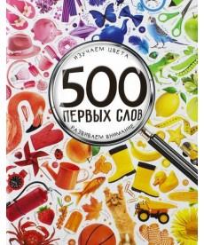 500 первых слов Учим цвета развиваем внимание