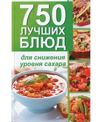 750 лучших блюд для снижения уровня сахара