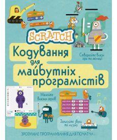 Scratch. Кодування для майбутніх програмістів