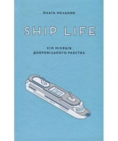 SHIP LIFE СІМ МІСЯЦІВ ДОБРОВІЛЬНОГО РАБСТВА