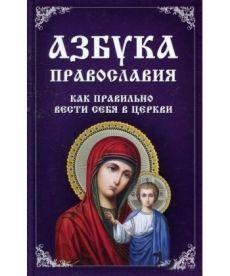 Азбука православия Как правильно вести себя в церкви