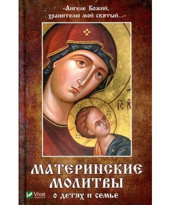 Ангеле Божий, хранителю мой святый Материнские молитвы о детях и семье
