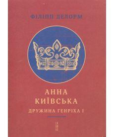 Анна Київська. Дружина Генріха І