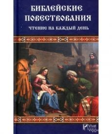 Библейские повествования Чтение на каждый день