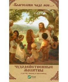 Благослови чадо мое... Чудодейственные молитвы о детях внуках и крестниках