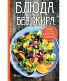 Блюда без жира Лучшие рецепты для красоты и здоровья