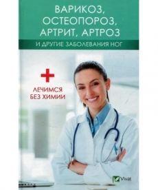 Варикоз остеопороз артрит артроз и другие заболевания ног Лечимся без химии