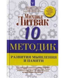 10 методик развития мышления и памяти