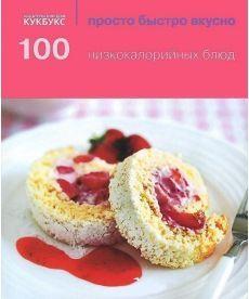 100 низкокалорийных блюд. Просто быстро вкусно