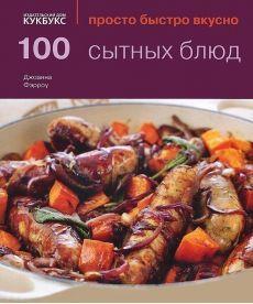 100 сытных блюд. Просто быстро вкусно