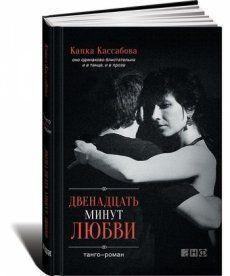 12 минут любви: танго-роман