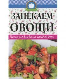 Запекаем овощи Полезные блюда на каждый день
