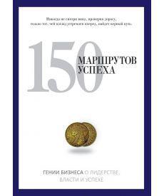 150 маршрутов успеха. PRO власть