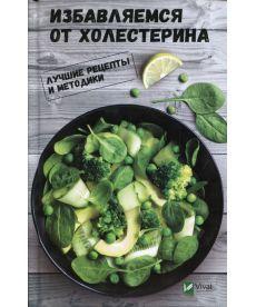 Избавляемся от холестерина Лучшие рецепты и методики