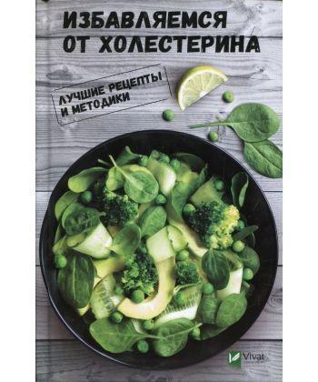 Избавляемся от холестерина Лучшие рецепты и методики  - Фото 1