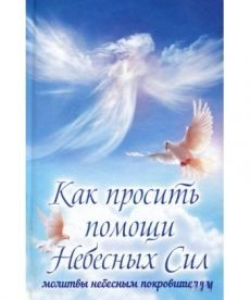 Как просить помощи Небесных Сил: молитвы небесным покровителям