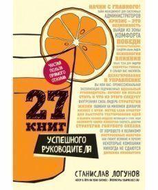27 книг успешного руководителя