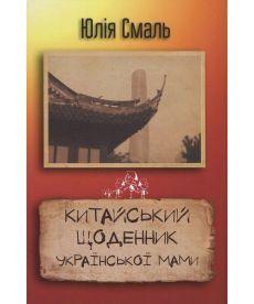 Китайський щоденник української мами