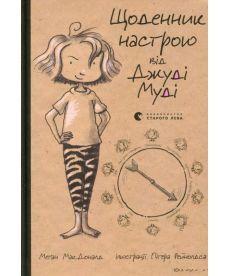 Щоденник настрою Джуді Муді