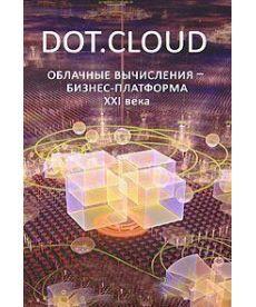 DOT. CLOUD. Облачные вычисления - бизнес-платформа XXI века
