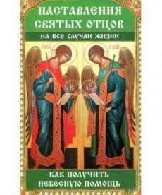 Наставления святых отцов на все случаи жизни Как получить Небесную помощь