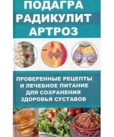 Подагра Радикулит Артроз Проверенные рецепты и лечебное питание для сохранения здоровья суставов