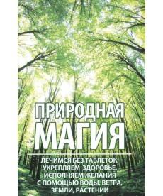 Природная магия лечимся без таблеток, укрепляем здоровье, исполняем желания с помощью воды, ветра,