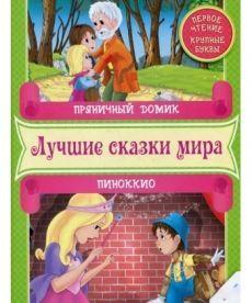 Пряничний домик Пиноккио Первое чтение