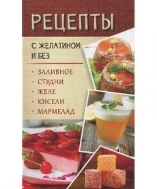 Рецепты с желатином и без Заливное студни желе кисели мармелад