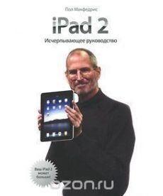 iPad 2. Исчерпывающее руководство