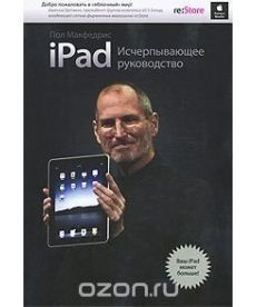 iPad. Исчерпывающее руководство