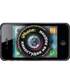 Iphone: киностудия на ладони