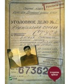 Справа Василя Стуса Збірка документів з архіву колишнього КДБ УРСР