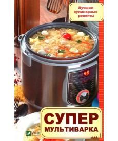 Супермультиварка Лучшие кулинарные рецепты