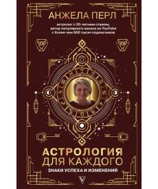 Астрология для каждого