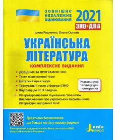 ЗНО 2021: Комплексне видання Українська література