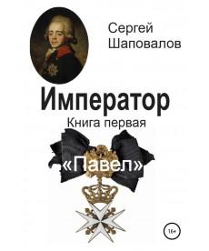 Император. Книга первая. Павел