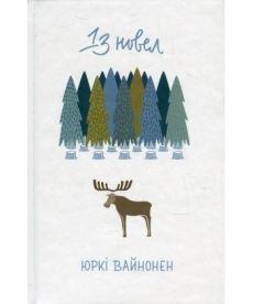 Тринадцять новел. Переклад з фінської