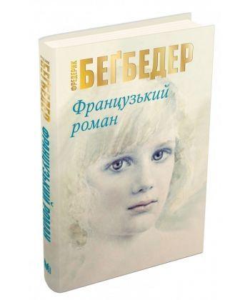 Французький роман