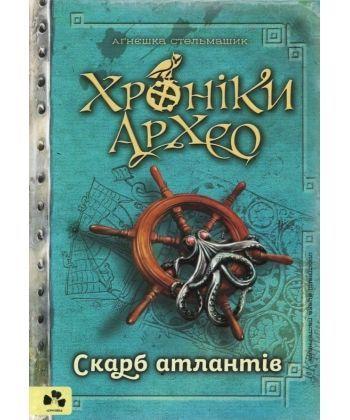 ХРОНІКИ АРХЕО КНИГА 2 СКАРБ АТЛАНТІВ