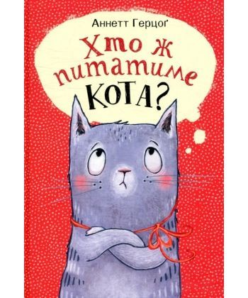 Хто ж питатиме кота
