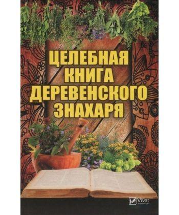 Целебная книга деревенского знахаря